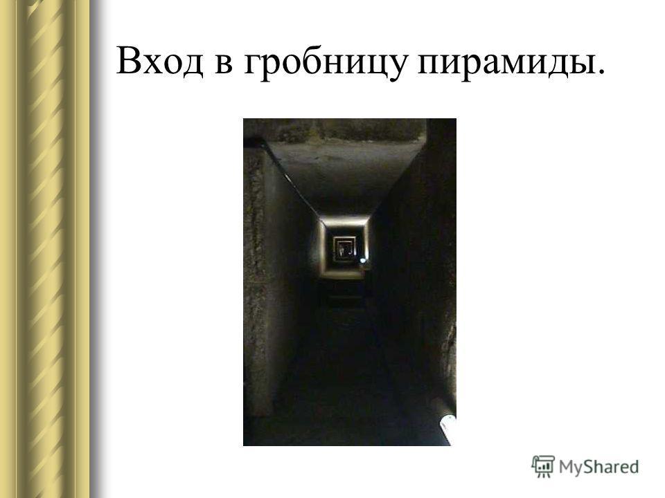 Вход в гробницу пирамиды.