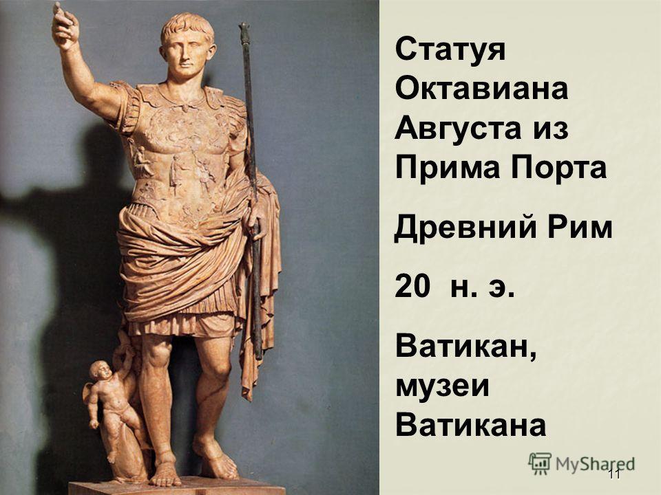 05.12.201311 Статуя Октавиана Августа из Прима Порта Древний Рим 20 н. э. Ватикан, музеи Ватикана
