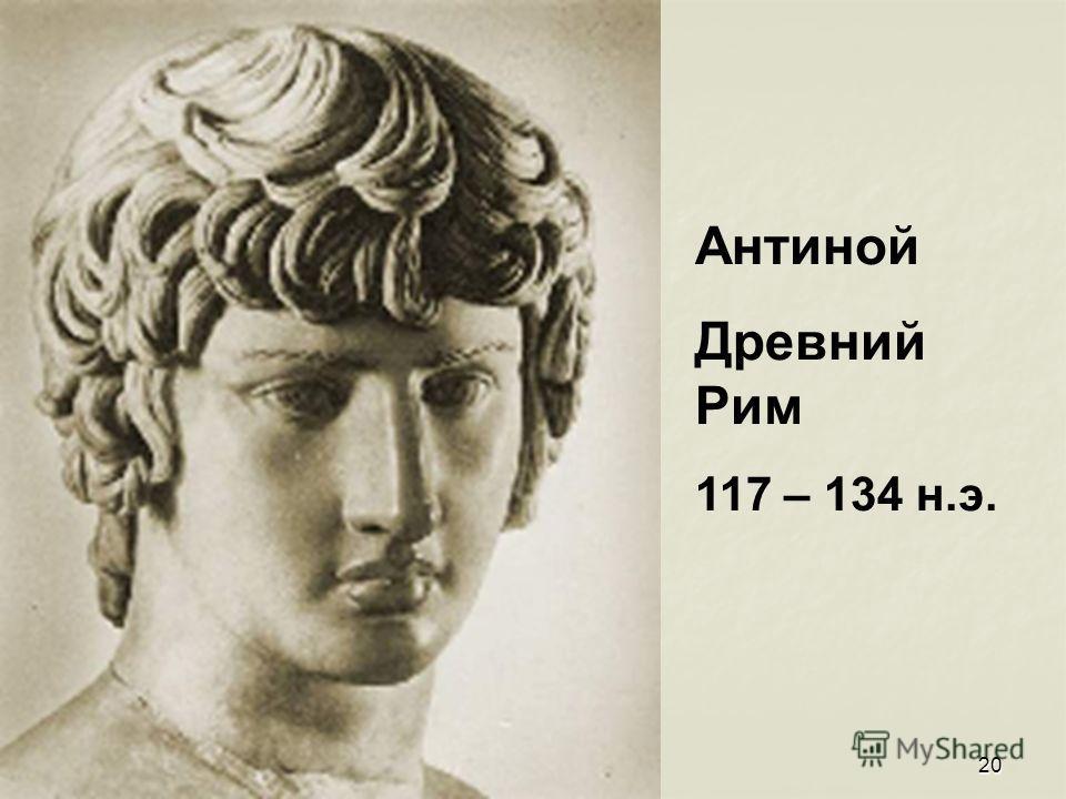 05.12.201320 Антиной Древний Рим 117 – 134 н.э.