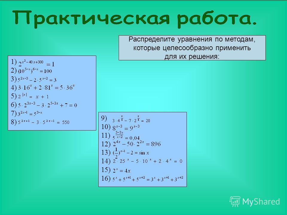 1) 2) 3) 4) 5) 6) 7) 8) 9) 10) 11) 12) 13) 14) 15) 16) Распределите уравнения по методам, которые целесообразно применить для их решения: