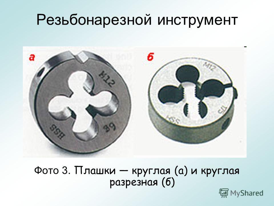 Резьбонарезной инструмент Фото 3. Плашки круглая (а) и круглая разрезная (б)