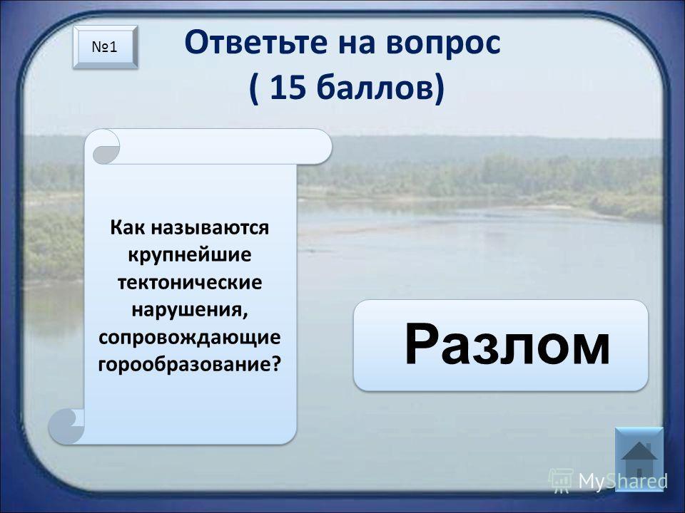 Ответьте на вопрос ( 15 баллов) Как называются крупнейшие тектонические нарушения, сопровождающие горообразование? 1 1 Разлом