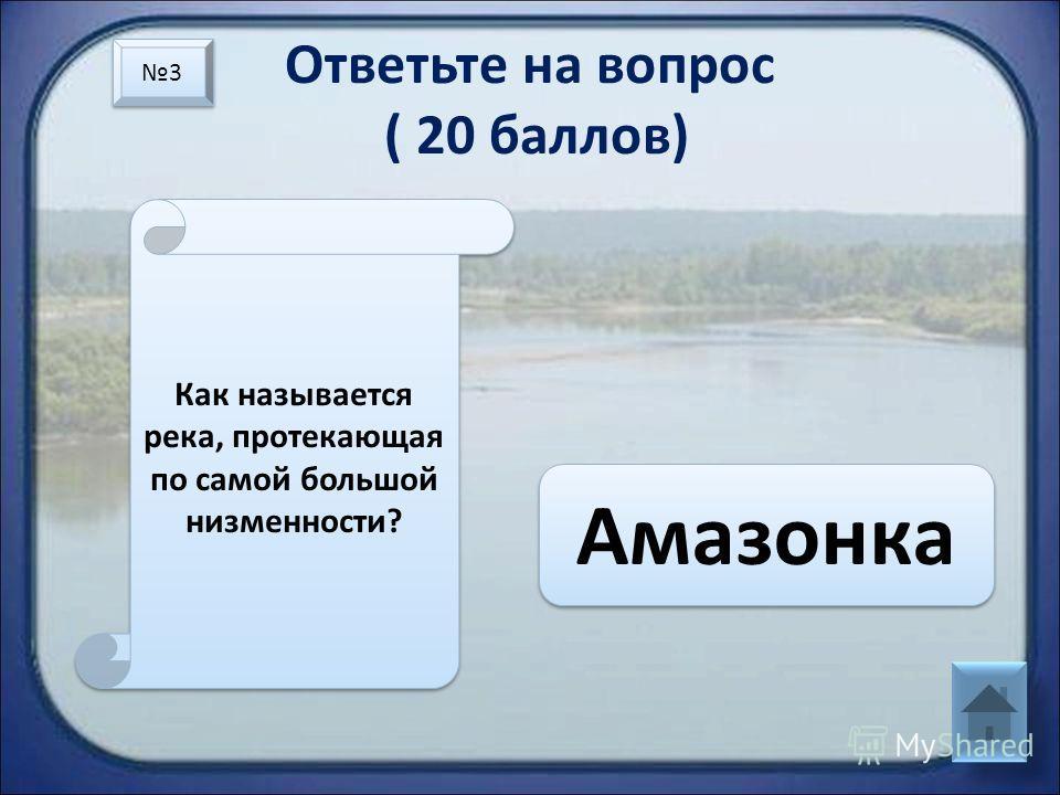 Ответьте на вопрос ( 20 баллов) Как называется река, протекающая по самой большой низменности? Амазонка 3 3