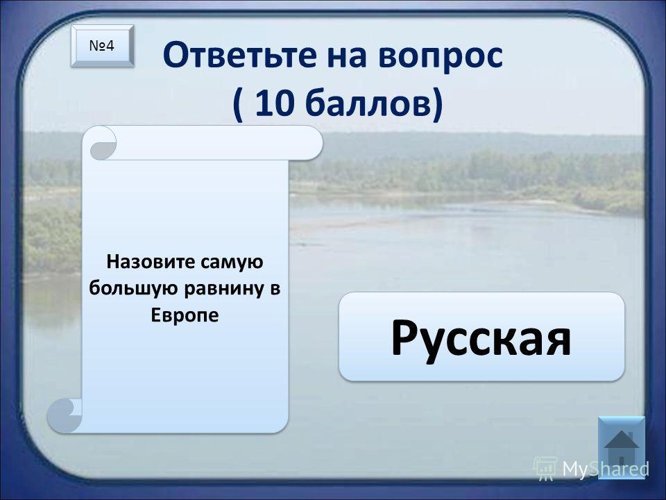 Ответьте на вопрос ( 10 баллов) Назовите самую большую равнину в Европе Русская 4 4