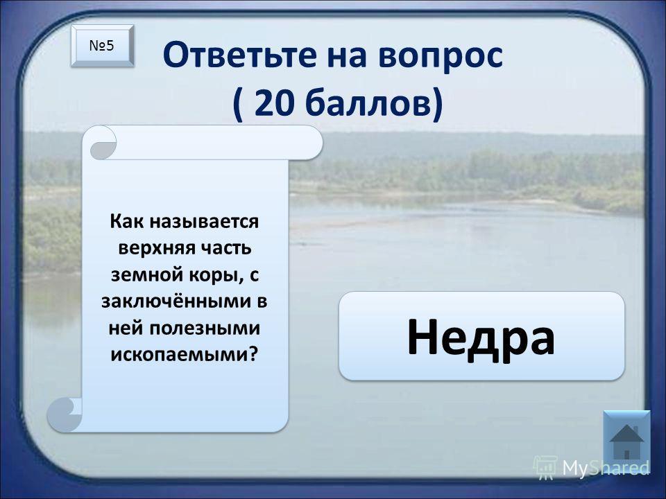 Ответьте на вопрос ( 20 баллов) Как называется верхняя часть земной коры, с заключёнными в ней полезными ископаемыми? Недра 5 5