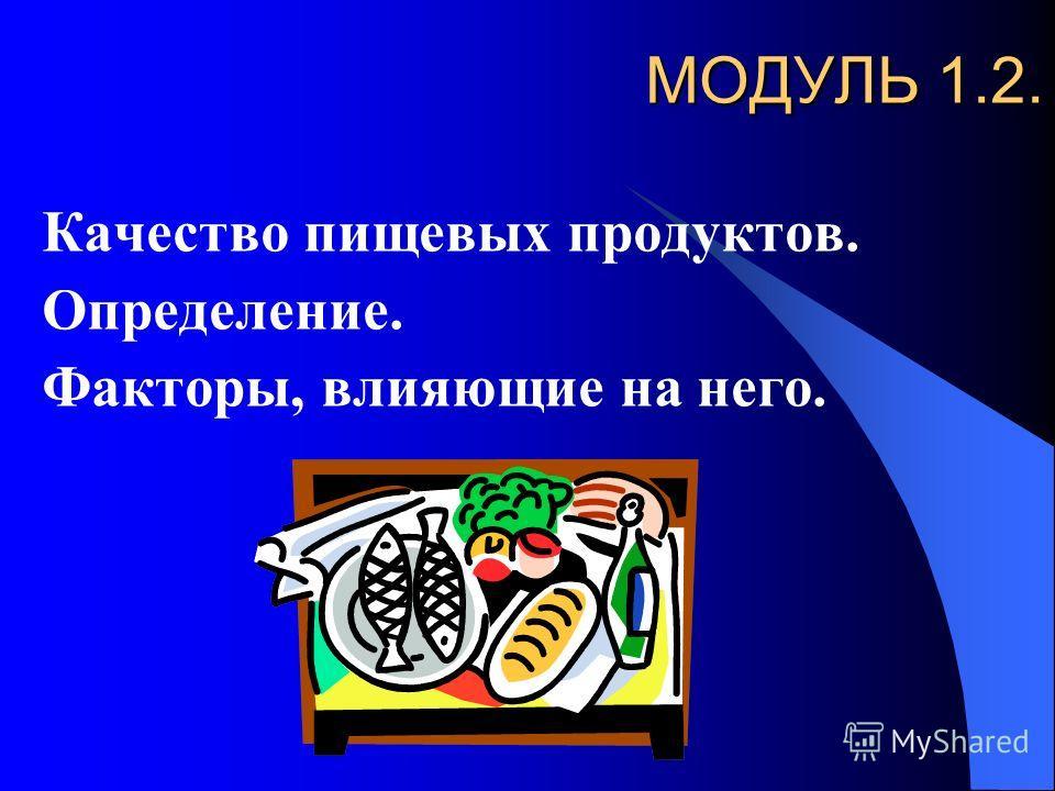 МОДУЛЬ 1.2. Качество пищевых продуктов. Определение. Факторы, влияющие на него.