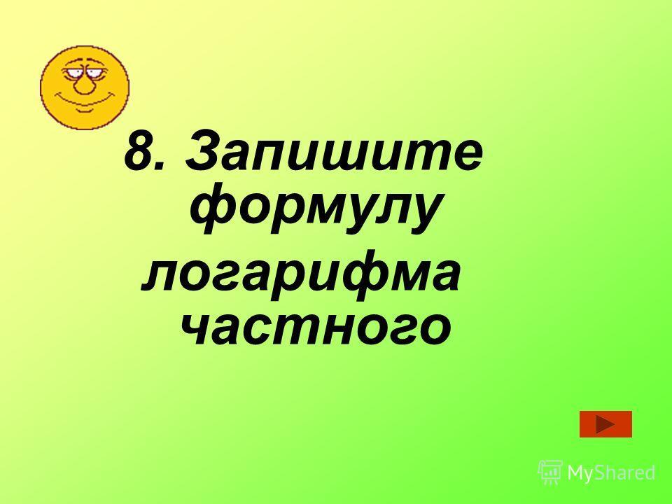 8. Запишите формулу логарифма частного