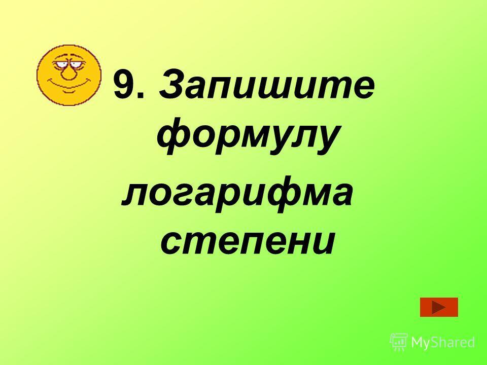 9. Запишите формулу логарифма степени