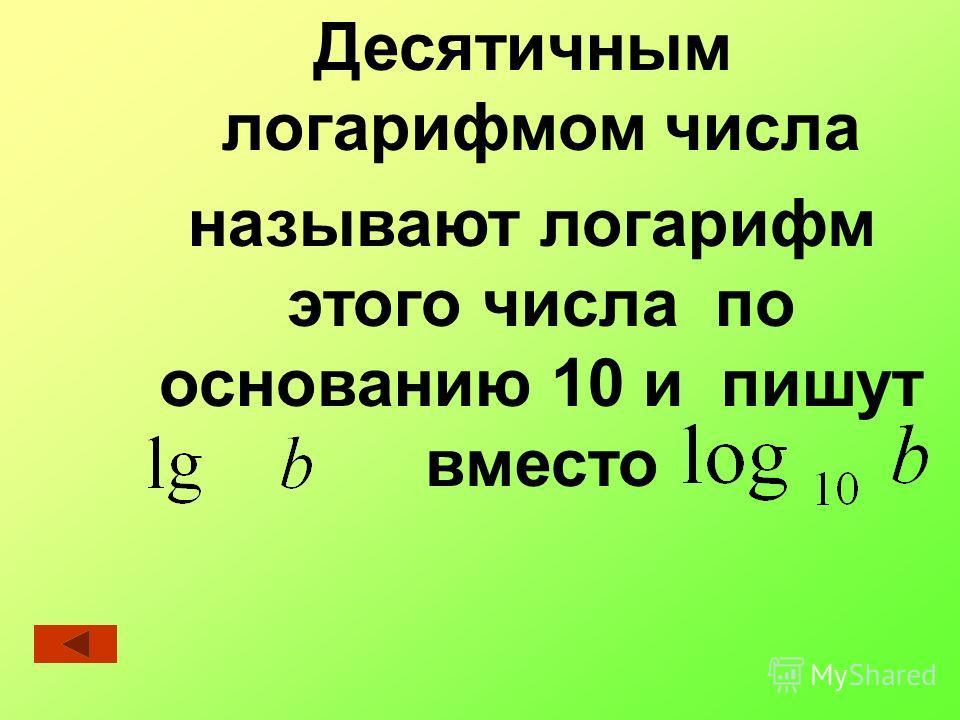 Десятичным логарифмом числа называют логарифм этого числа по основанию 10 и пишут вместо