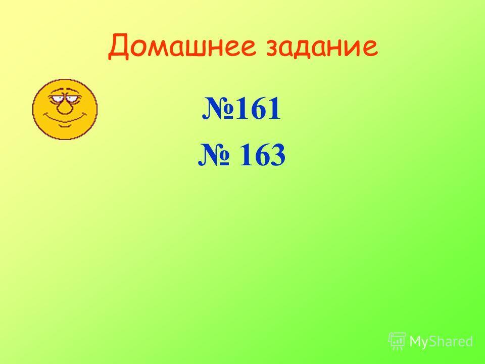 Домашнее задание 161 163