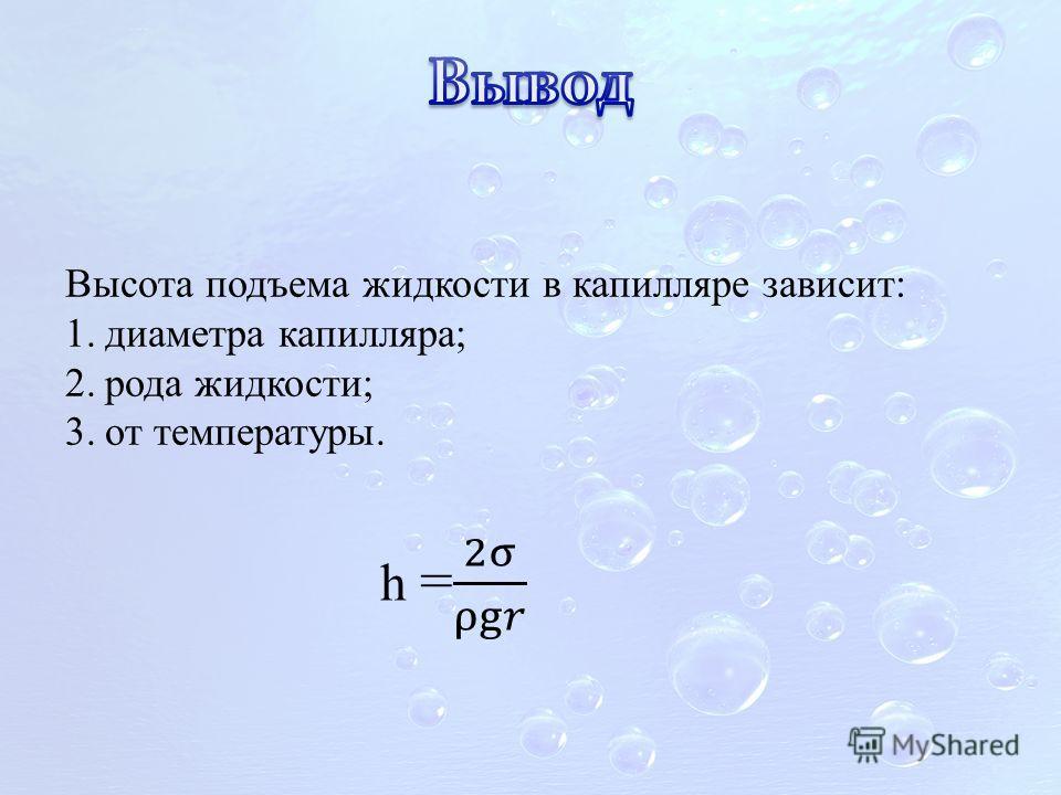 Высота подъема жидкости в капилляре зависит: 1.диаметра капилляра; 2.рода жидкости; 3.от температуры.