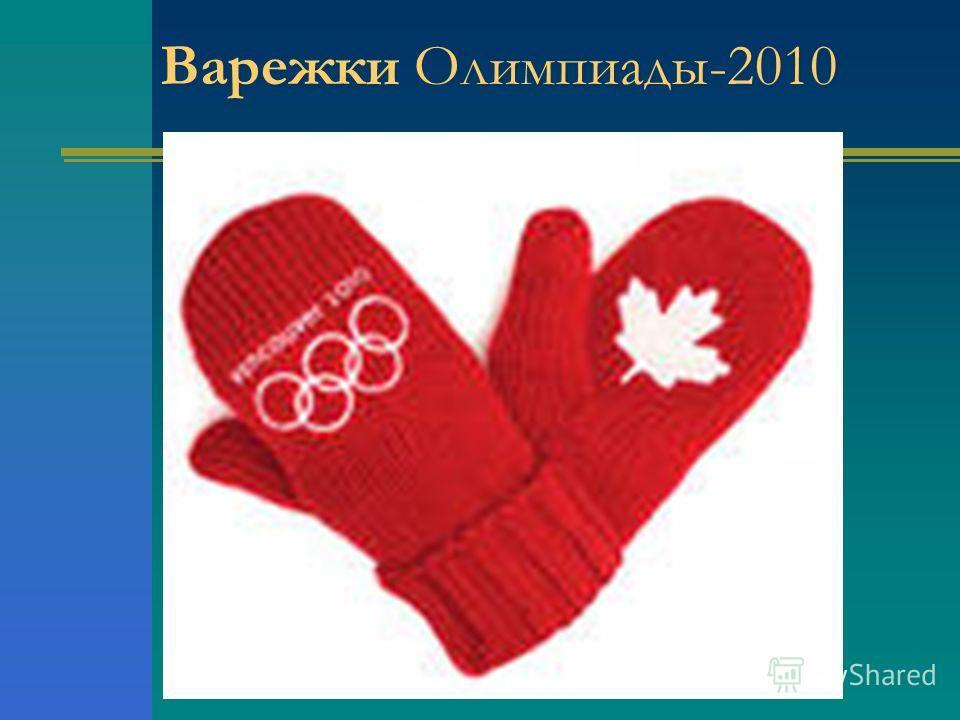 Варежки Олимпиады-2010
