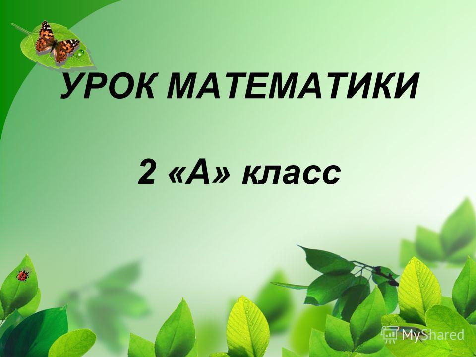 УРОК МАТЕМАТИКИ 2 «А» класс
