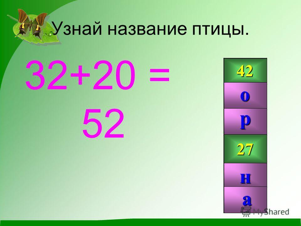 Узнай название птицы. 32+20 = 52 42 99 27 52 р н о а