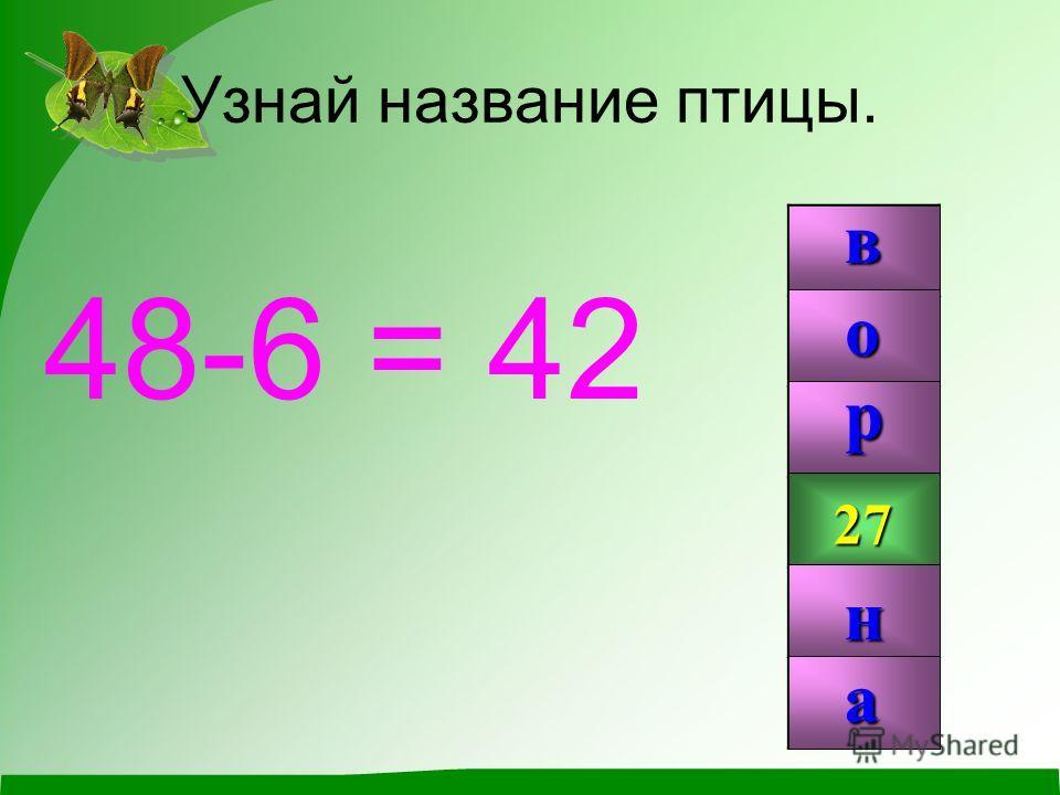 Узнай название птицы. 48-6 = 42 42 99 27 р н о а в