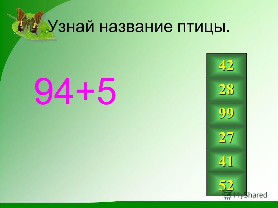 94+5 42 28 99 27 41 52
