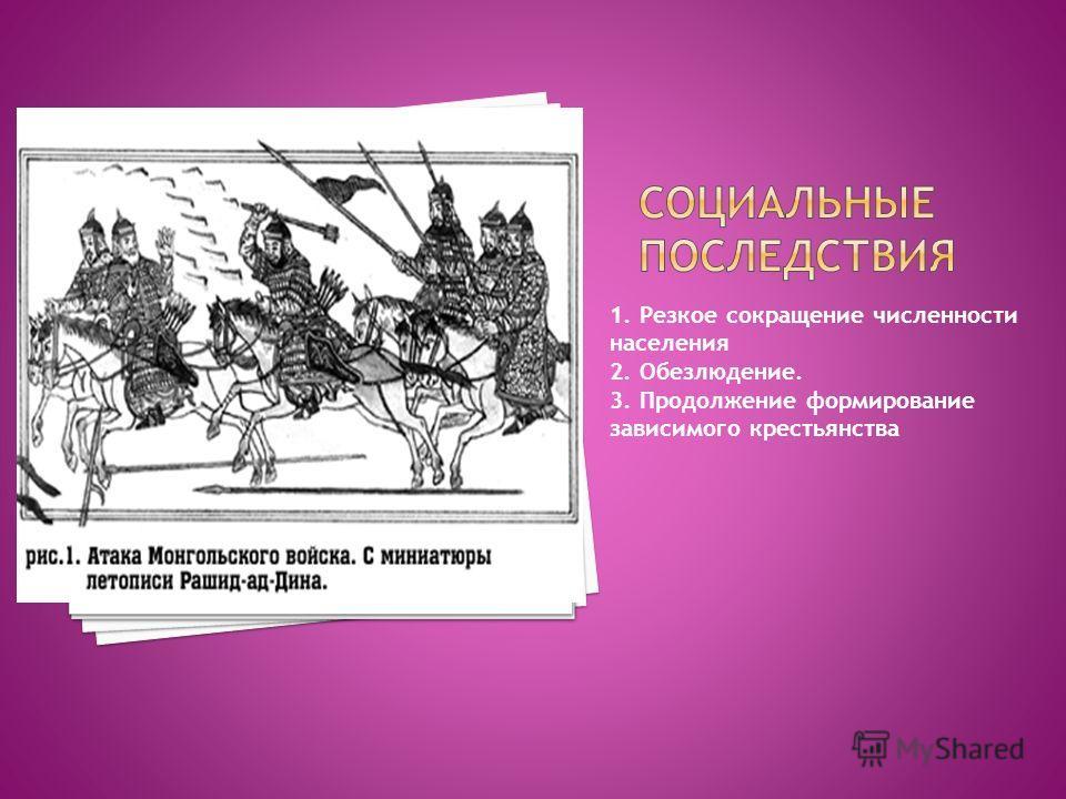 1. Изменение роли и значения князя в государстве. 2. Размежевание и ослабление отдельных русских земель.