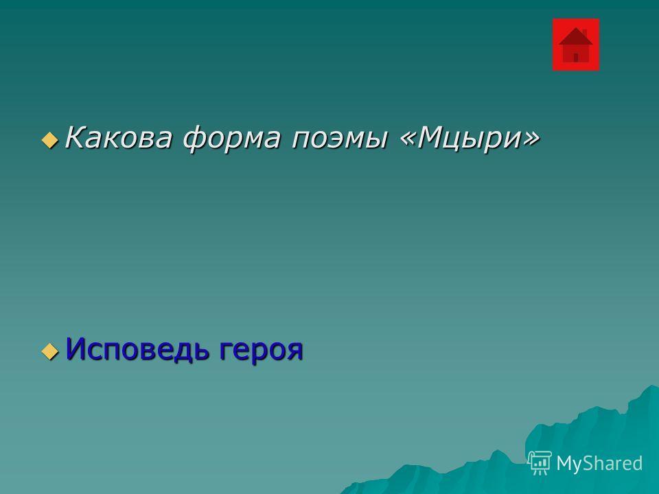 Действие поэмы «Мцыри» происходит Действие поэмы «Мцыри» происходит в Грузии в Грузии