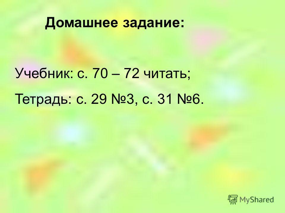 С. 29, 2.
