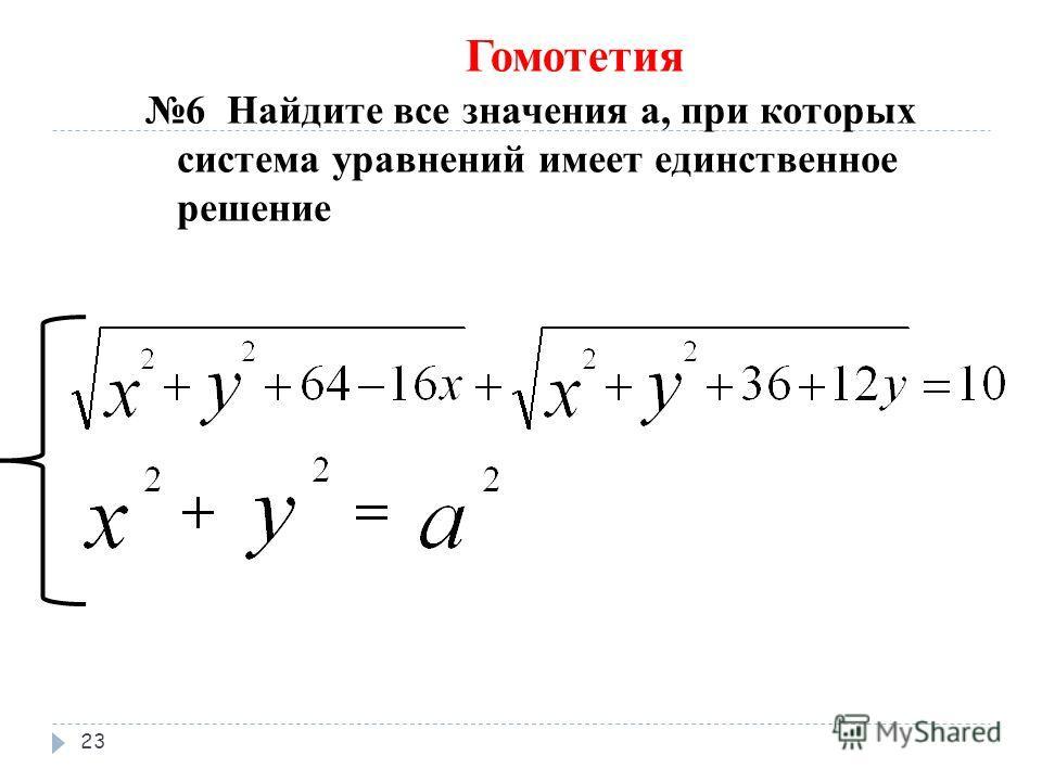 Гомотетия 6 Найдите все значения а, при которых система уравнений имеет единственное решение 23