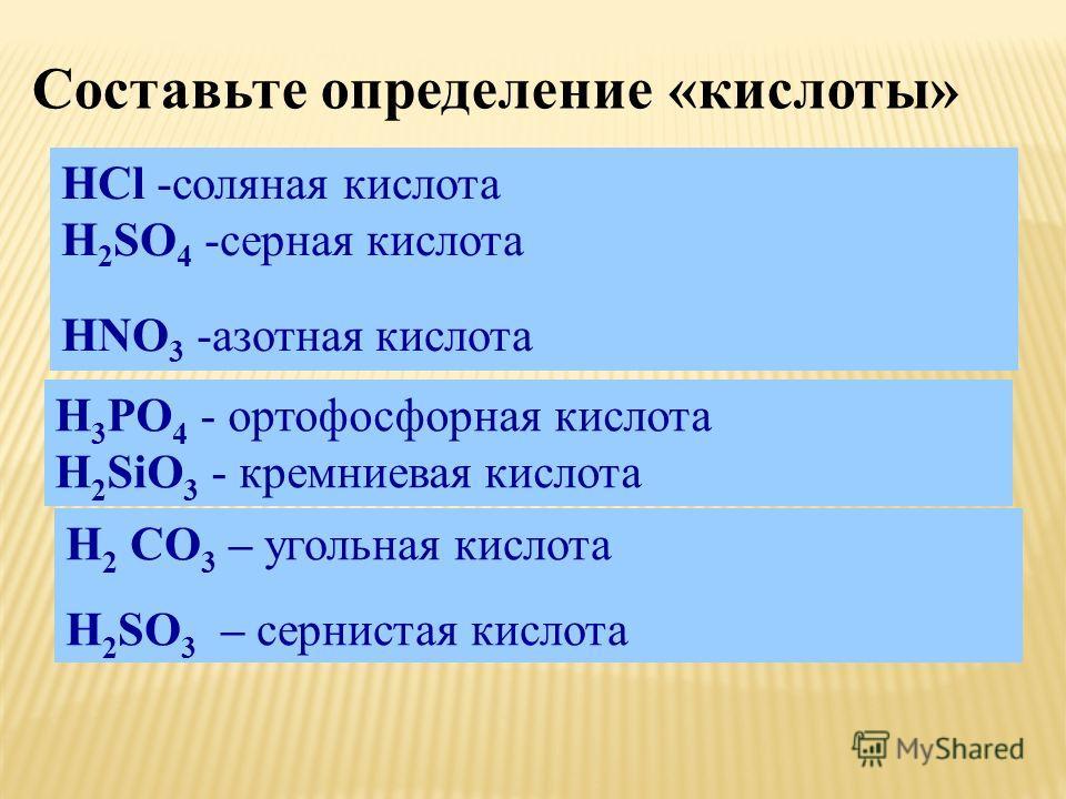 Составьте определение «кислоты» H 2 CO 3 – угольная кислота H 2 SO 3 – сернистая кислота HCl -соляная кислота H 2 SO 4 -серная кислота HNO 3 -азотная кислота H 3 РO 4 - ортофосфорная кислота H 2 SiO 3 - кремниевая кислота