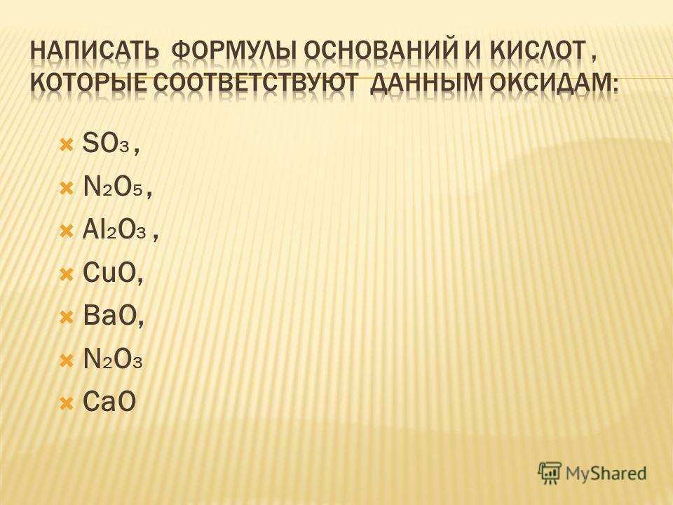 SO 3, N 2 O 5, Al 2 O 3, CuO, BaO, N 2 O 3 CaO