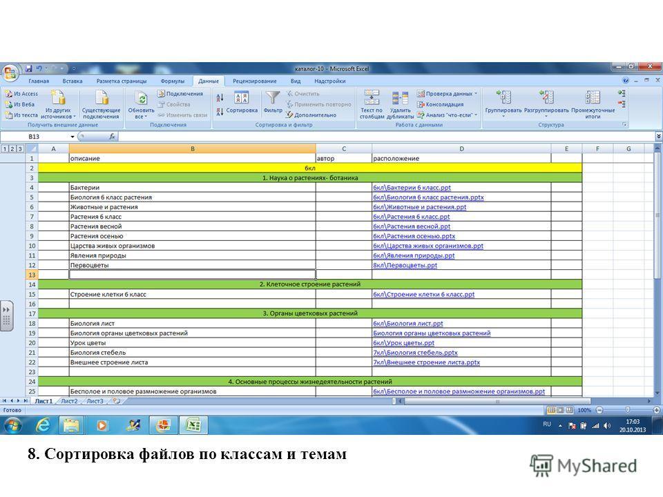 8. Сортировка файлов по классам и темам