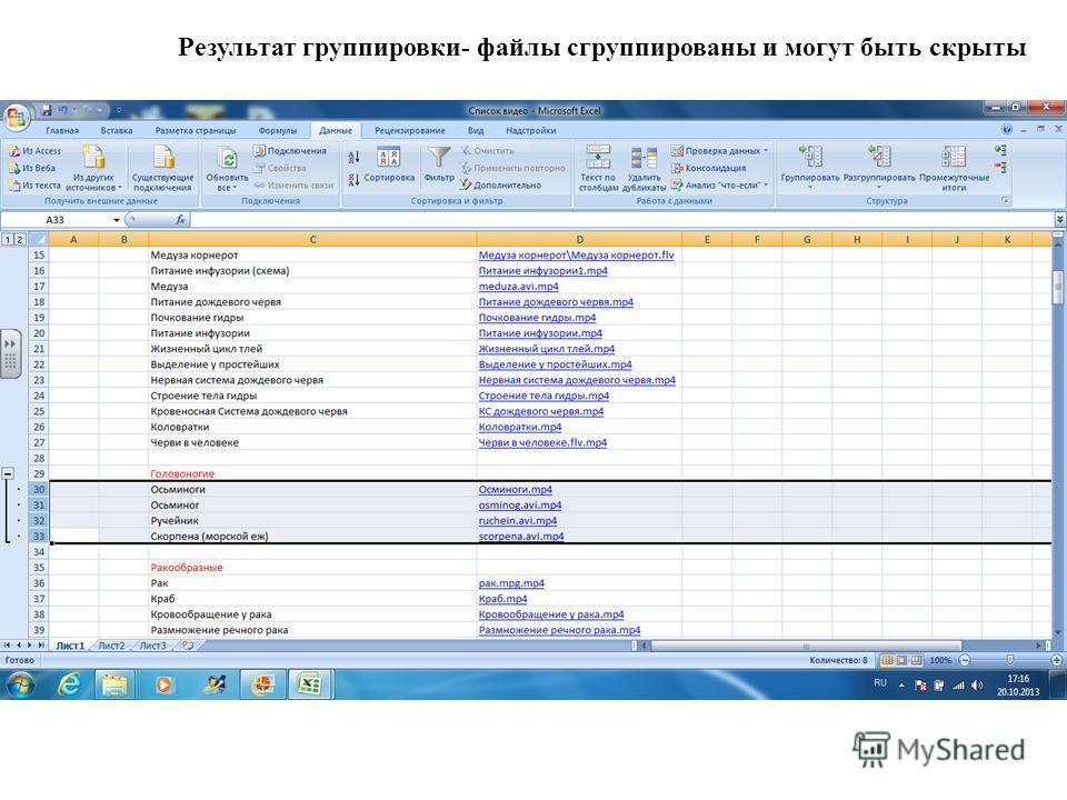 Результат группировки- файлы сгруппированы и могут быть скрыты