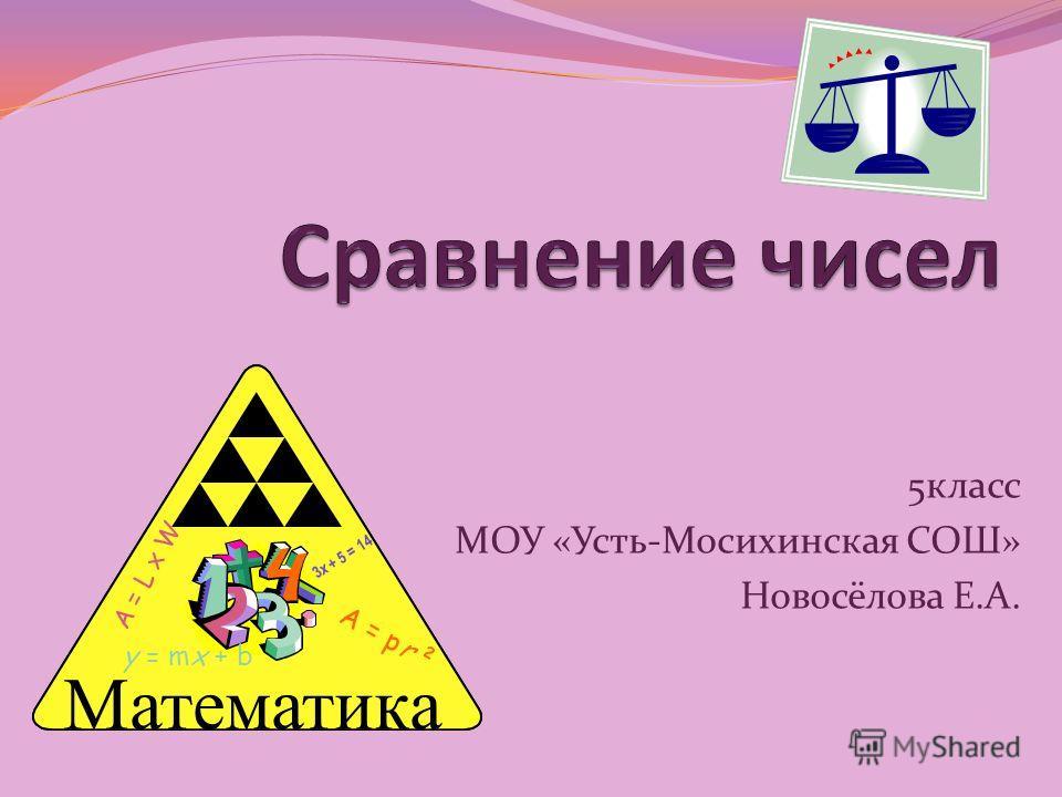 5класс МОУ «Усть-Мосихинская СОШ» Новосёлова Е.А.