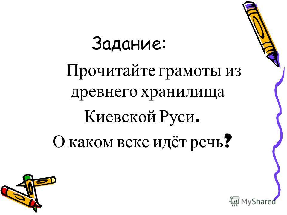 Вас приветствуют великие князья! Задание: Расположите имена великих князей в порядке их правления на Руси.