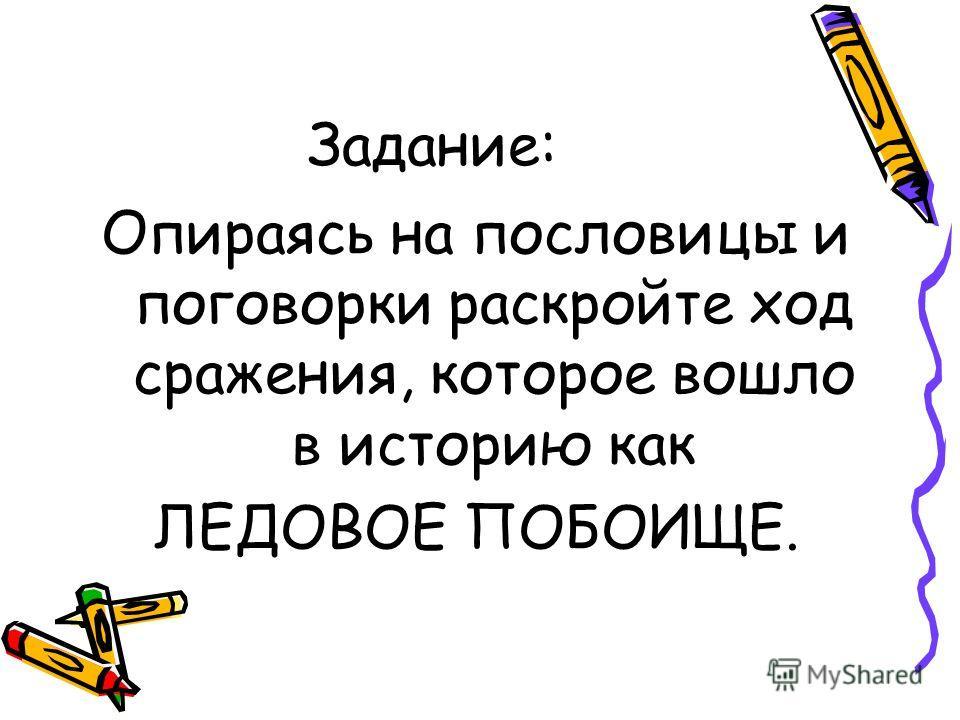 Задание: Среди вас есть знатоки былинных сказов о ратных подвигах древних славян. Выслушайте их.