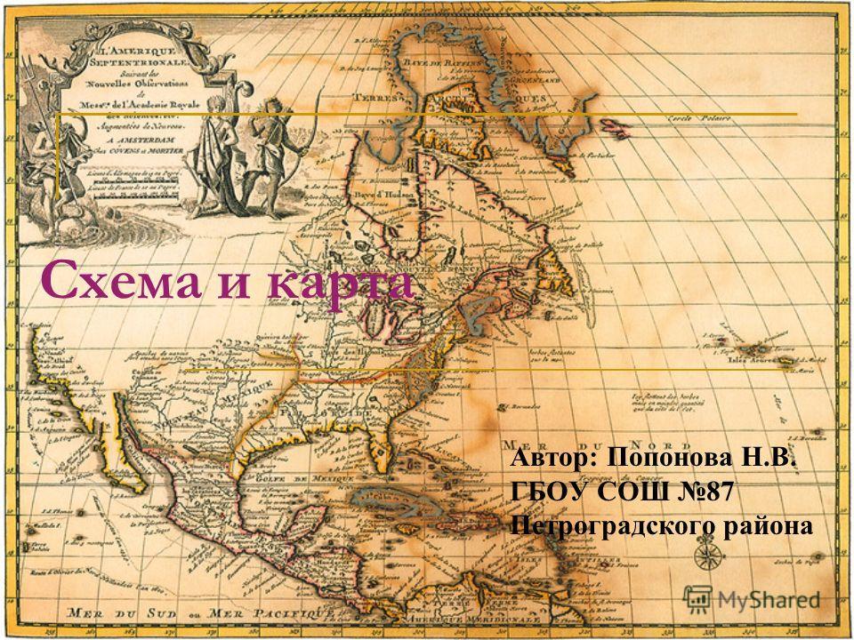 Схема и карта Автор: Попонова Н.В. ГБОУ СОШ 87 Петроградского района