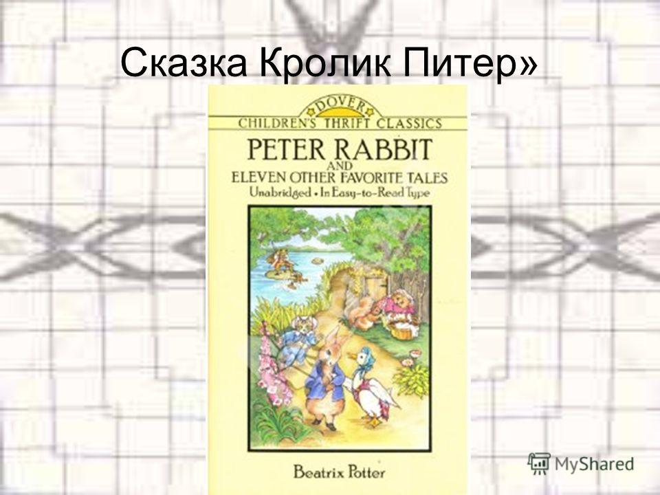 Сказка Кролик Питер»