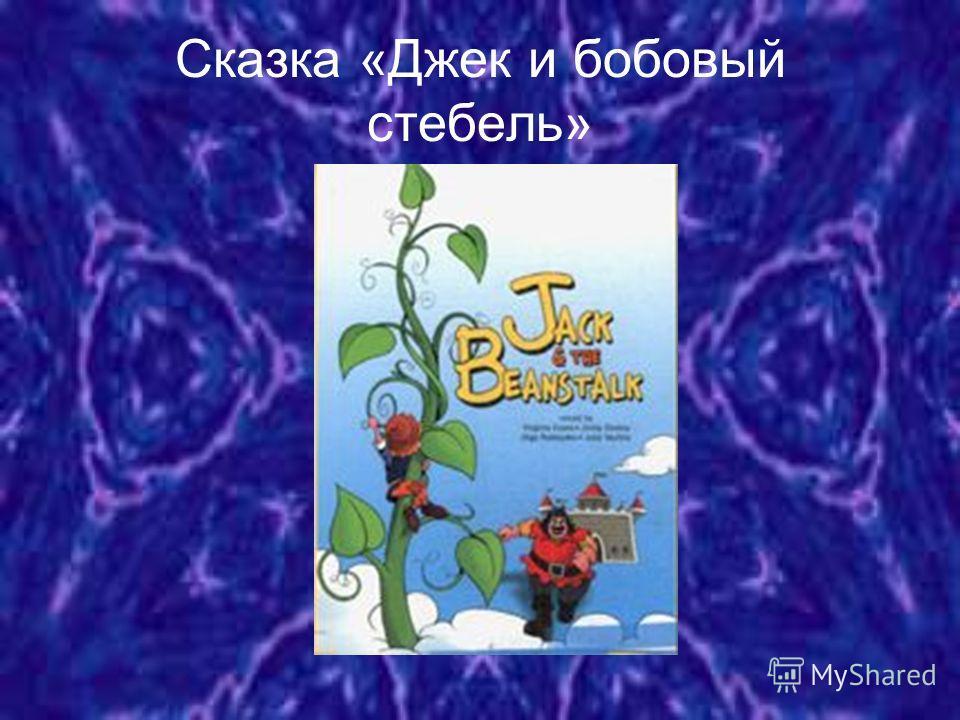 Сказка «Джек и бобовый стебель»