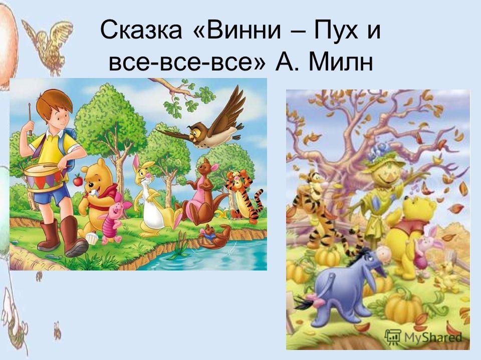 Сказка «Винни – Пух и все-все-все» А. Милн