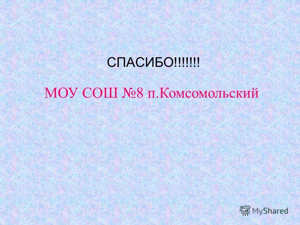 СПАСИБО!!!!!!! МОУ СОШ 8 п.Комсомольский
