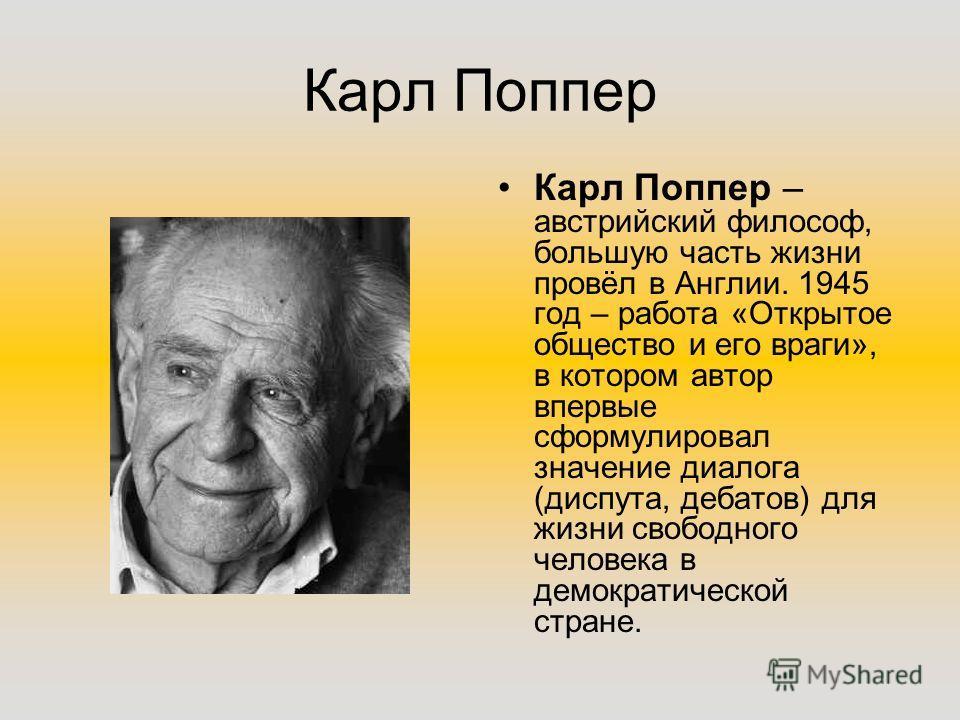 к закрытым обществам к. поппер