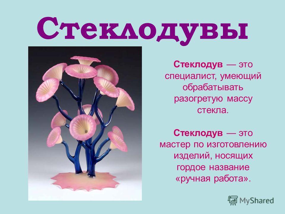 Стеклодувы Стеклодув это специалист, умеющий обрабатывать разогретую массу стекла. Стеклодув это мастер по изготовлению изделий, носящих гордое название «ручная работа».