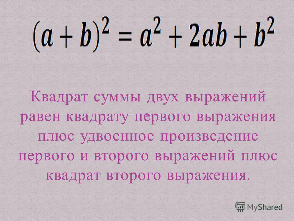 Квадрат суммы двух выражений равен квадрату первого выражения плюс удвоенное произведение первого и второго выражений плюс квадрат второго выражения.