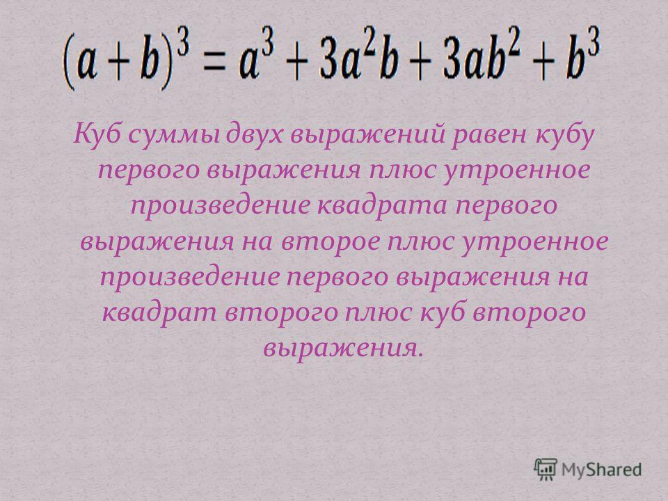 Куб суммы двух выражений равен кубу первого выражения плюс утроенное произведение квадрата первого выражения на второе плюс утроенное произведение первого выражения на квадрат второго плюс куб второго выражения.
