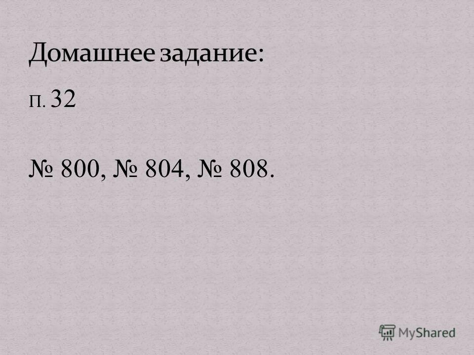 П. 32 800, 804, 808.