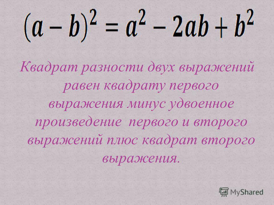 Квадрат разности двух выражений равен квадрату первого выражения минус удвоенное произведение первого и второго выражений плюс квадрат второго выражения.