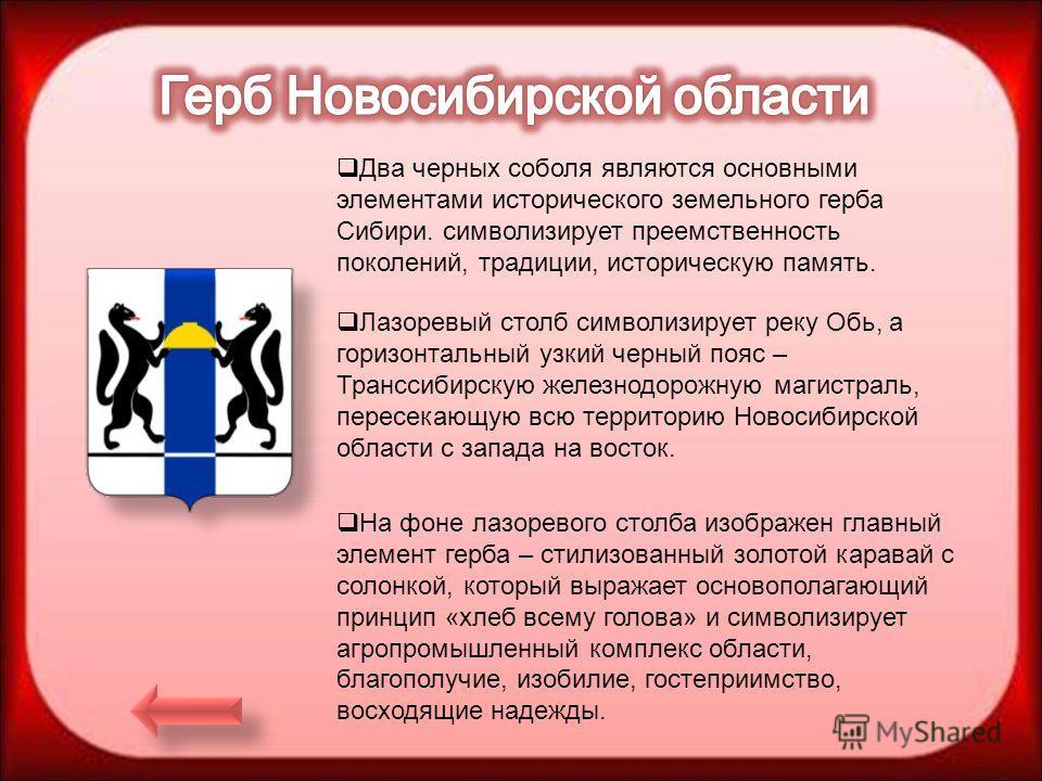 Сектор Геральдика Назад Выход Какое животное изображено на гербе Новосибирской области? Соболь