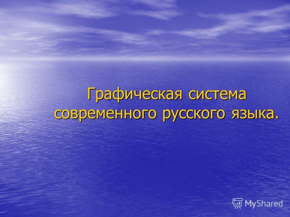 Графическая система современного русского языка.