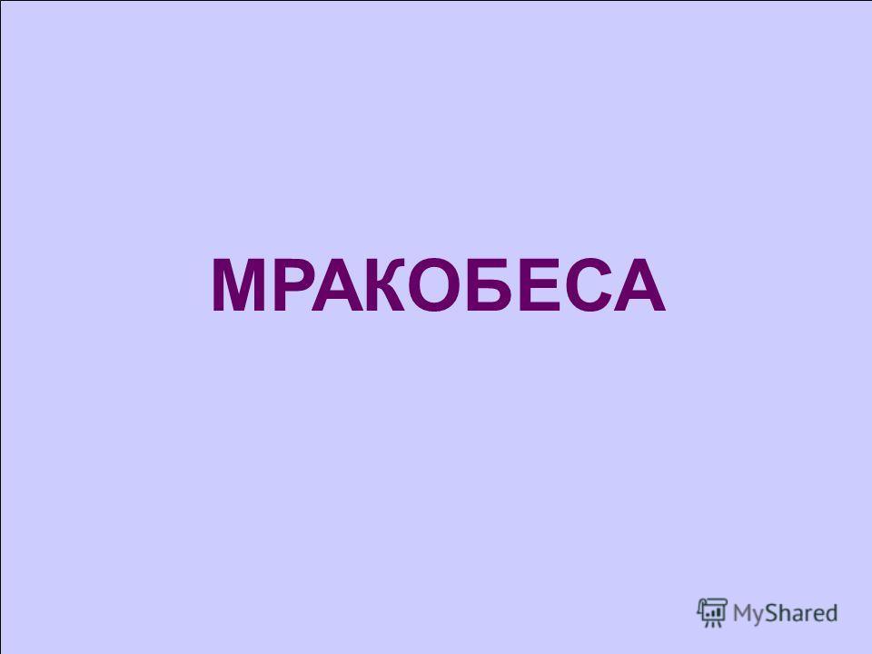 МРАКОБЕСА