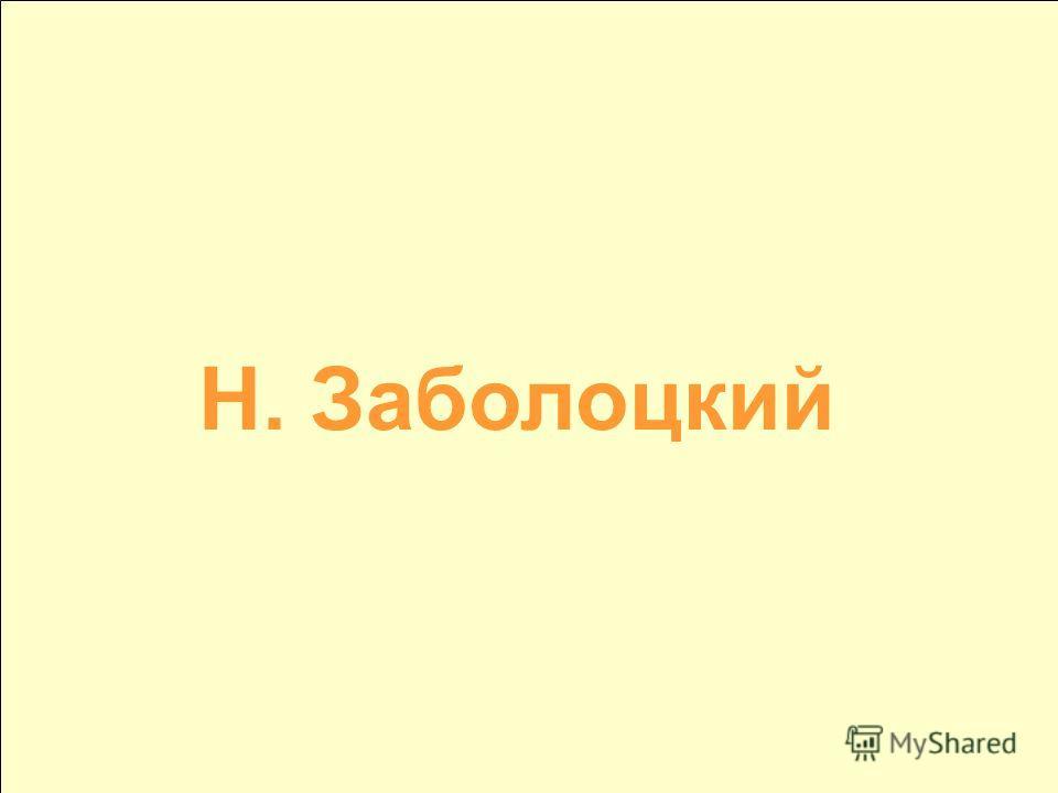 Н. Заболоцкий
