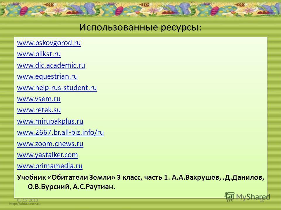 Использованные ресурсы: www.pskovgorod.ru www.blikst.ru www.dic.academic.ru www.equestrian.ru www.help-rus-student.ru www.vsem.ru www.retek.su www.mirupakplus.ru www.2667.br.all-biz.info/ru www.zoom.cnews.ru www.yastalker.com www.primamedia.ru Учебни