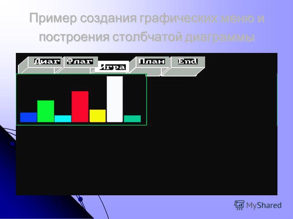 Пример создания графических меню и построения столбчатой диаграммы