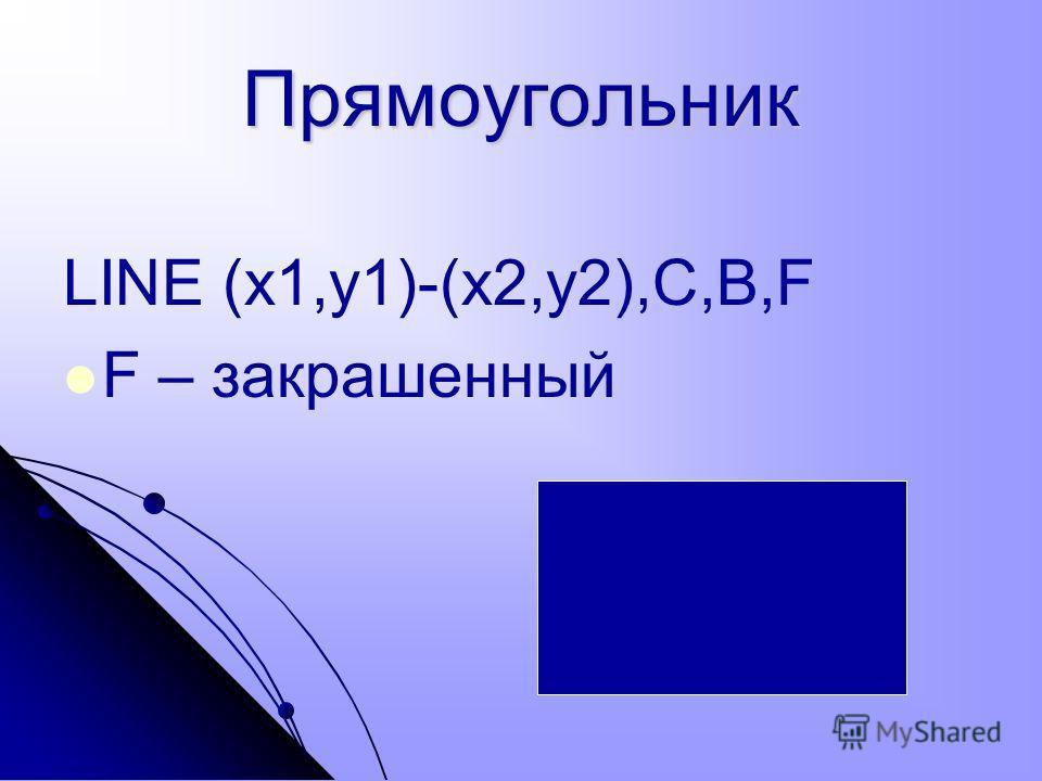 Прямоугольник LINE (x1,y1)-(x2,y2),C,B,F F – закрашенный