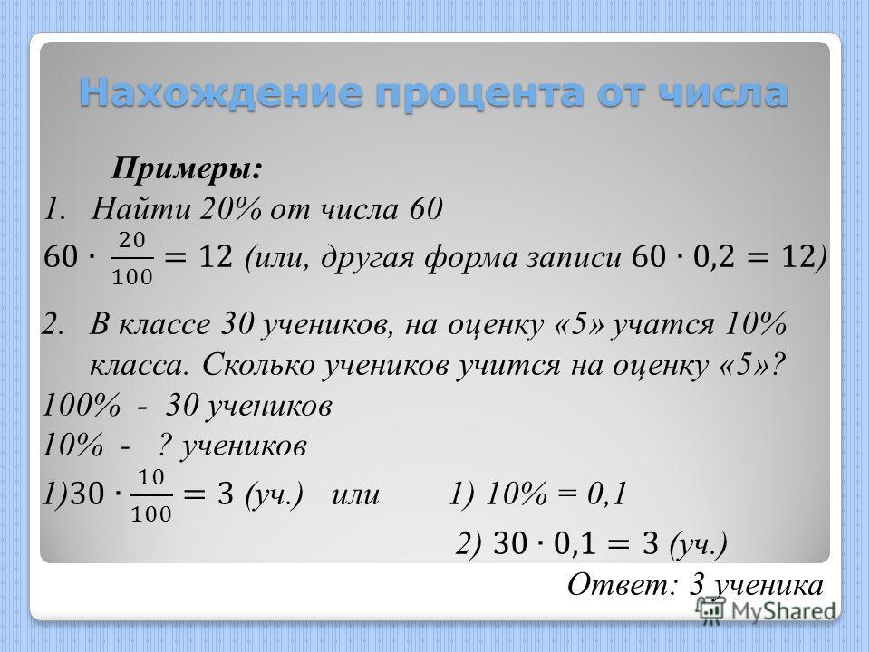 Презентация на задачи с процентами 6 класс